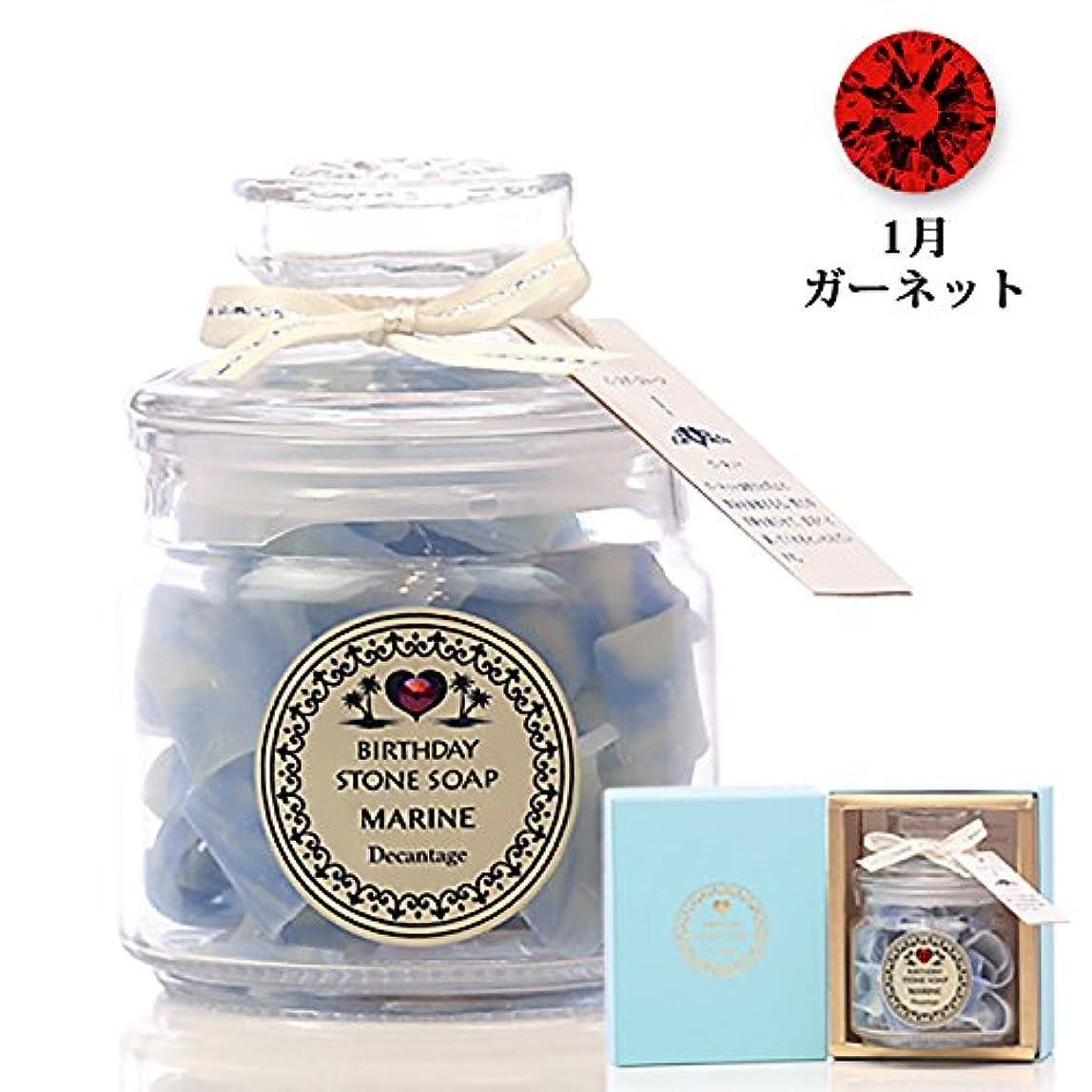 中性食器棚保存誕生月で選べる「バースデーストーンソープ マリン」1月誕生石(ガーネット) プルメリアの香り