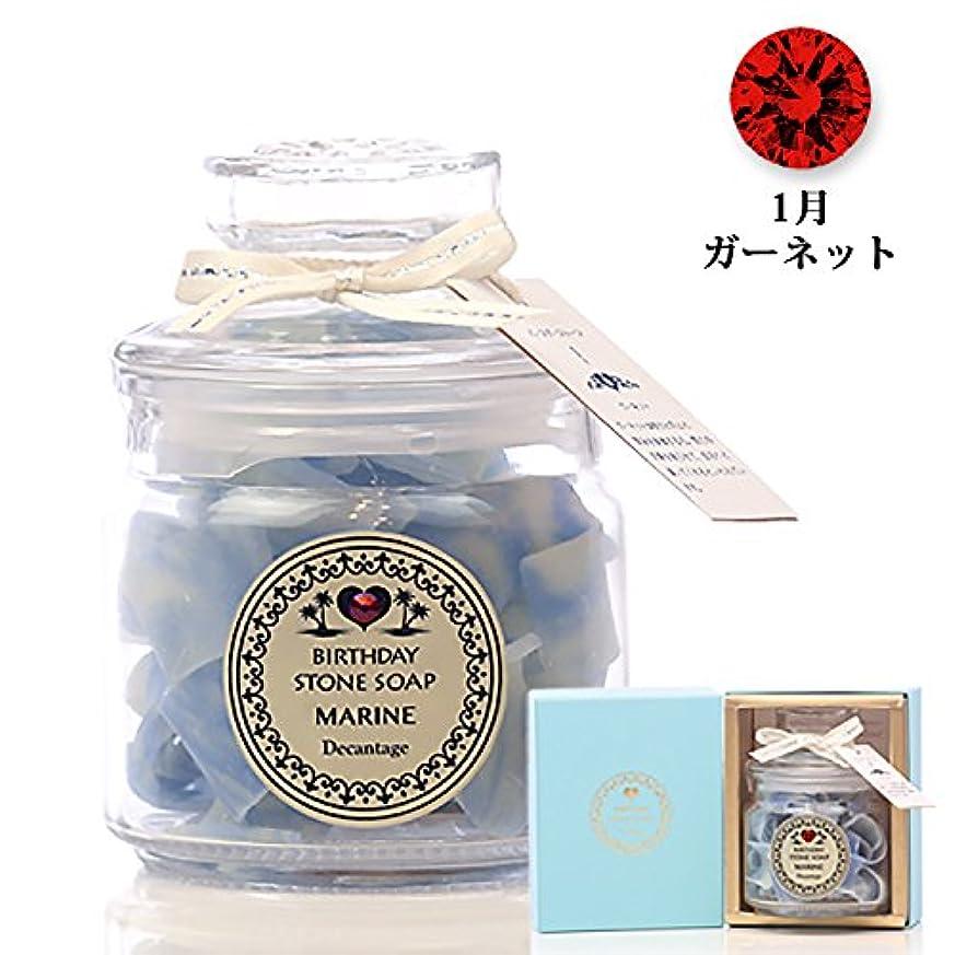 誕生月で選べる「バースデーストーンソープ マリン」1月誕生石(ガーネット) プルメリアの香り