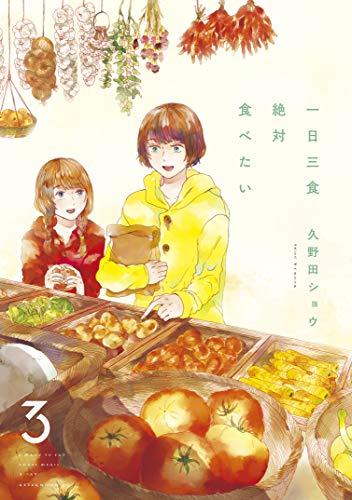 一日三食絶対食べたい(3) (コミックDAYSコミックス)