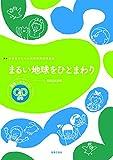 まるい地球をひとまわり: 範唱+カラピアノCD付き (小学生のための音楽会用合唱曲集)