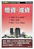 ぎょうせい 川尻 慶夫/今西 浩之 第八次改訂 会社税務マニュアルシリーズ 第2巻 増資・減資の画像