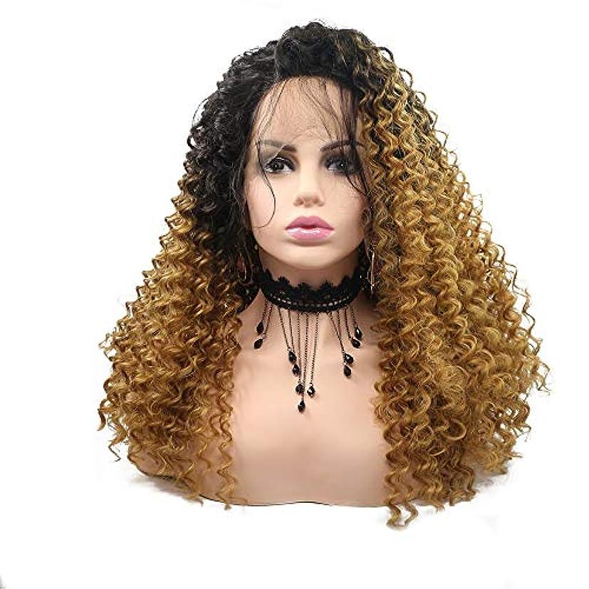 ボウリング心理的に余分なヘアピース 女性用ウィッグ黒黄色グラデーションハンドメイドレースヨーロッパ人とアメリカ人ウィッグヘアセットアフリカ小巻き毛ロングヘア