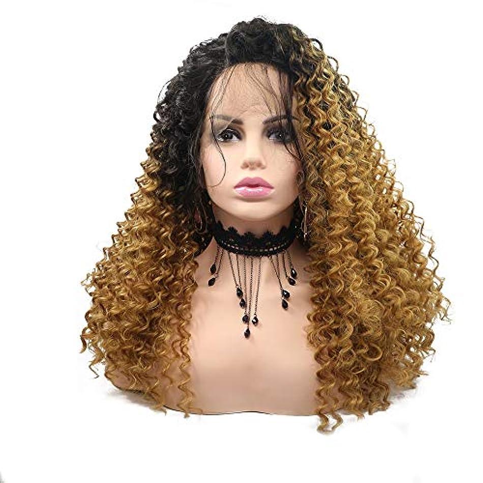 チャレンジ施し小道ヘアピース 女性用ウィッグ黒黄色グラデーションハンドメイドレースヨーロッパ人とアメリカ人ウィッグヘアセットアフリカ小巻き毛ロングヘア