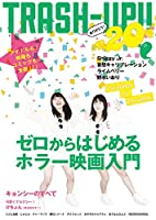 TRASH-UP!! Vol.20 (書籍)