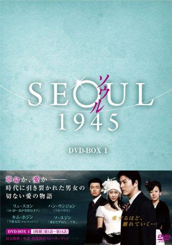 ソウル1945 DVD-BOX1