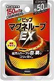【Amazon.co.jp 限定】グランチョイス ピップ マグネループEXブラック&メタルブラック 50cm 高磁力タイプ 管理医療機器 肩こり 首こり