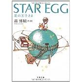 STAR EGG―星の玉子さま (文春文庫)