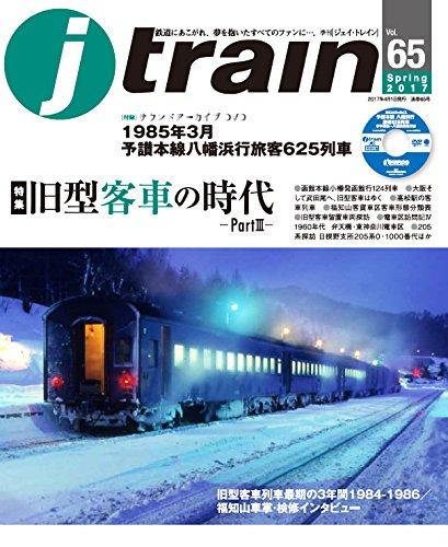 j train (ジェイ・トレイン) 2017年4月号