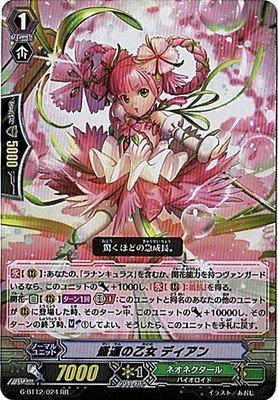 カードファイトヴァンガードG 第12弾「竜皇覚醒」/G-BT12/024 盛運の乙女 ディアン RR
