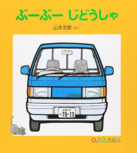ぶーぶー じどうしゃ (0.1.2.えほん)