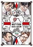 麻雀プロ団体日本一決定戦 第四節 1回戦[DVD]