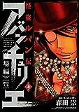 怪盗ルパン伝 アバンチュリエ 登場編 (上) 怪盗紳士 (ヒーローズコミックス)