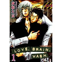 LOVE,BRAIN,WASH.【分冊版】1 ラブ、ライン、アロー。シリーズ (BL宣言)