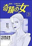 奇蹟の女  3巻