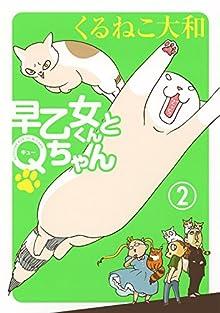 [くるねこ大和] 早乙女くんとQちゃん 第01-02巻