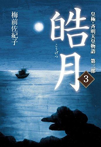 皓月3 (皇極・斉明天皇物語 第三部)