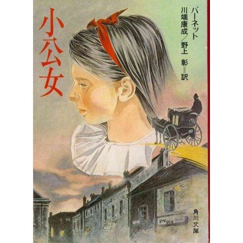 小公女 (角川文庫 (1706))の詳細を見る