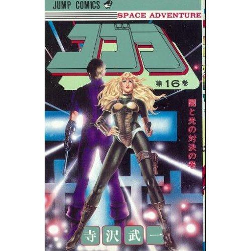 コブラ 16 (ジャンプコミックス)