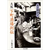 大阪 下町酒場列伝 (ちくま文庫)