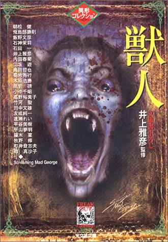 獣人 ―異形コレクション (光文社文庫)の詳細を見る