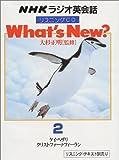 NHKラジオ英会話リスニングCD What's New? 2