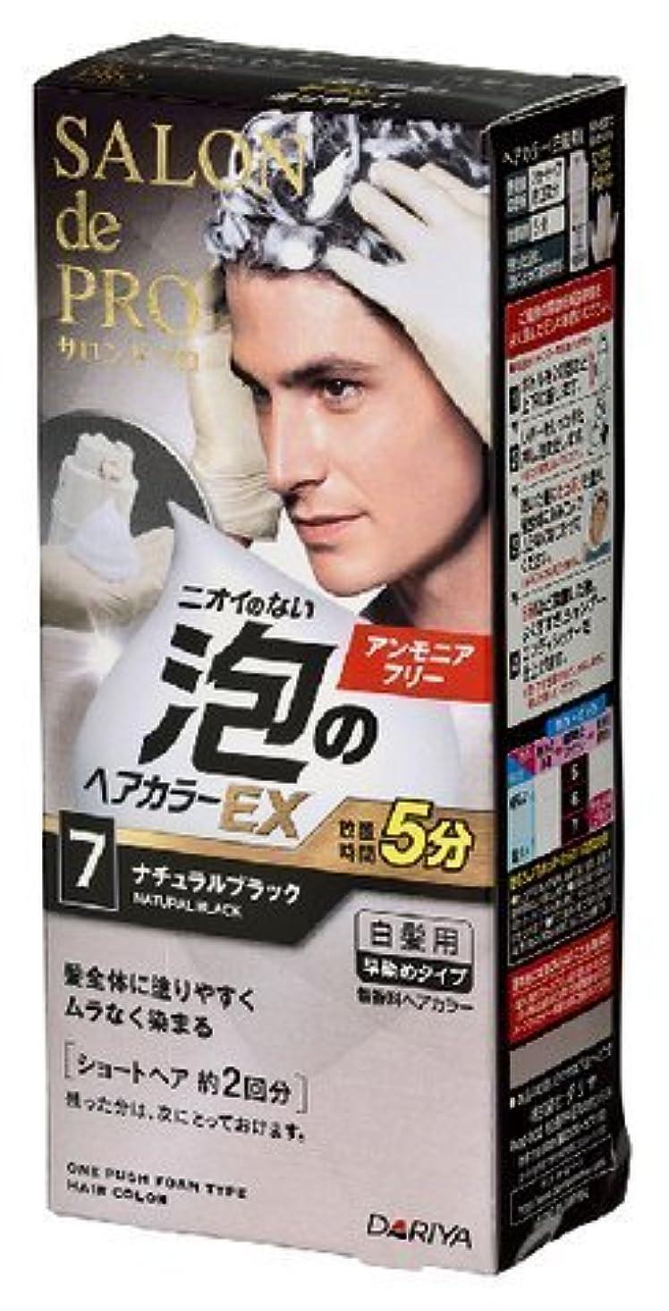 顎モルヒネ一族サロンドプロ 泡のヘアカラーEX メンズスピーディ(白髪用) 7<ナチュラルブラック> × 3個セット
