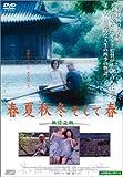 春夏秋冬そして春 [DVD]
