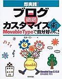 即実践!ブログ徹底カスタマイズ術 Movable Typeで自分好みに!―Movable Type3.1/3.0日本語版対応 画像