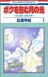ボクを包む月の光―ぼく地球次世代編 (1) (花とゆめCOMICS (2801))