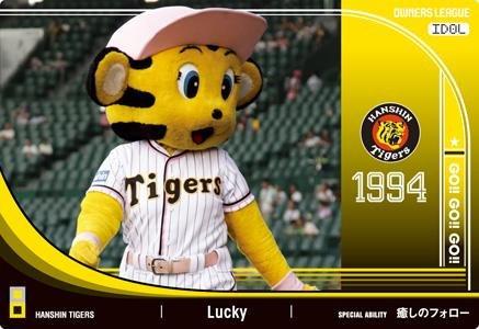オーナーズリーグ12 アイドルカード(マスコット) IDラッキー 阪神タイガース