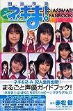 TV ANIMATION 魔法先生ネギま! CLASSMATE FANBOOK! (KCデラックス)