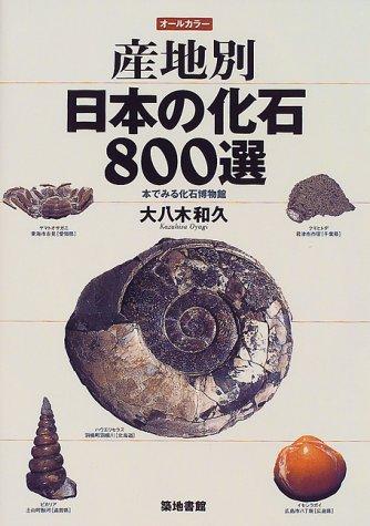 産地別日本の化石800選―本でみる化石博物館