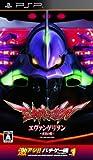 激アツ!! パチゲー魂 Portable VOL 1 「ヱヴァンゲリヲン~真実の翼~」 (通常版)