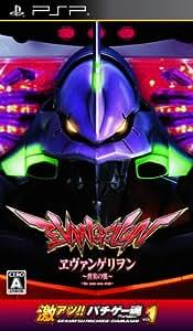 激アツ!! パチゲー魂 Portable VOL 1 「ヱヴァンゲリヲン~真実の翼~」(通常版)