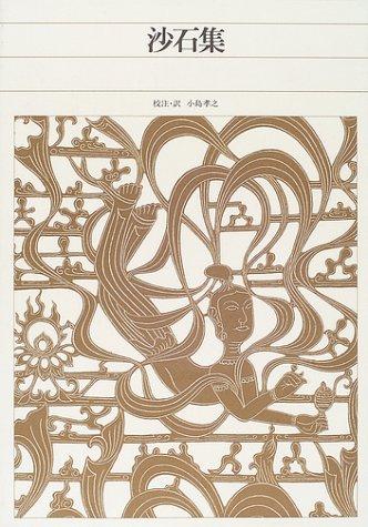 沙石集  新編日本古典文学全集 (52)