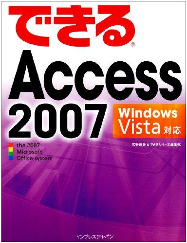 できるAccess 2007 Windows Vista対応の詳細を見る