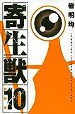 新装版 寄生獣(10)<完> (KCデラックス)