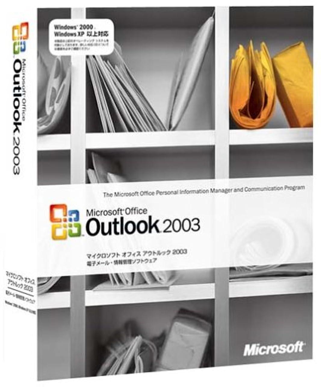 議会平らなボイド【旧商品/サポート終了】Microsoft Office Outlook 2003