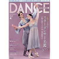 DANCE MAGAZINE (ダンスマガジン) 2017年 04 月号 特別企画 いま見たい! スターダンサー名鑑2017