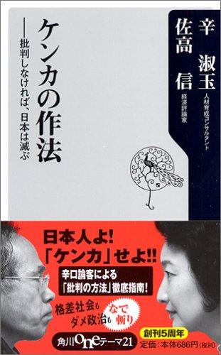 ケンカの作法—批判しなければ、日本は滅ぶ (角川oneテーマ21)