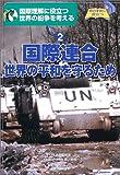 世界の紛争を考える〈2〉国際連合―世界の平和を守るため (総合学習に役立つ)