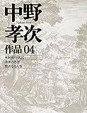 中野孝次作品〈04〉本阿弥行状記・清貧の思想・贅沢なる人生