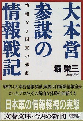 大本営参謀の情報戦記―情報なき国家の悲劇 (文春文庫)