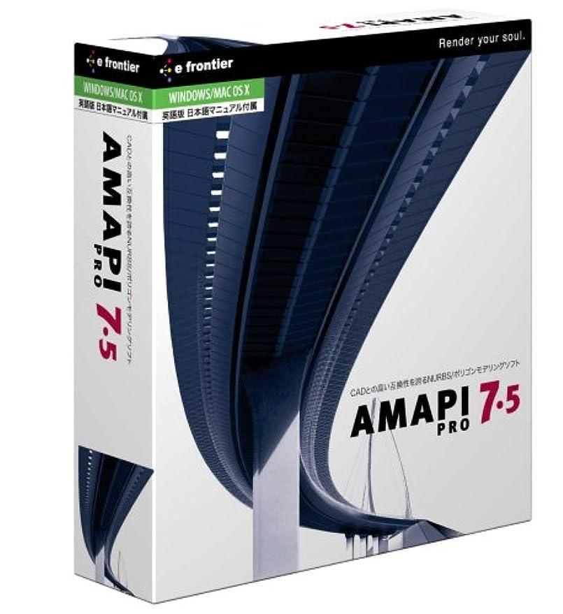 衝撃に対してしがみつくAmapi Pro 7.5 アカデミック版 (日本語マニュアル付)