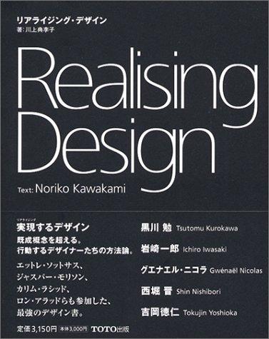 リアライジング・デザインの詳細を見る
