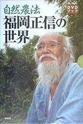 自然農法 福岡正信の世界 (DVDブック)