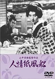 人情紙風船 [DVD]