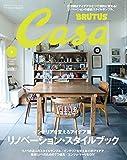 CasaBRUTUS(カ-サブル-タス) 2017年 6月号 [リノベーション・スタイルブック] 画像