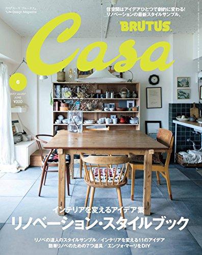 CasaBRUTUS(カ-サブル-タス) 2017年 6月号 [リノベーション・スタイルブック]