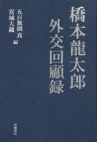 橋本龍太郎外交回顧録の詳細を見る